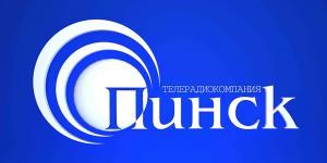 КУП «Телерадиокомпания «Пинск»