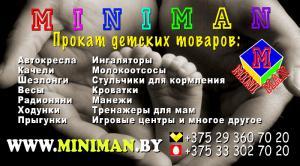 Детский прокат в Минске MINIMAN