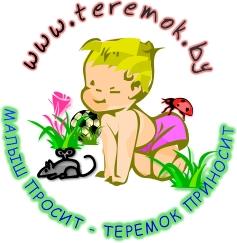 TEREMOK.BY Магазин детских товаров