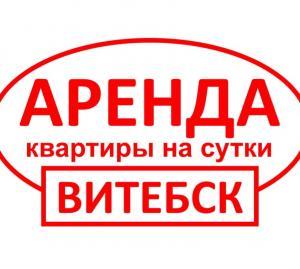 Квартиры на сутки в Витебске.