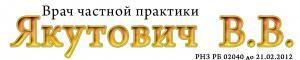 Лечебный массаж врача Якутовича В.В.