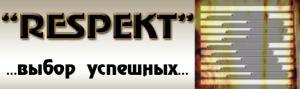 Бутик «RESPEKT