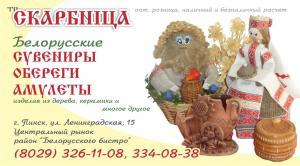 Торговый павильон  «СКAРБНИЦА»