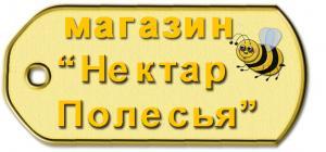 Магазин  «Нектар Полесья»