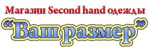 Магазин Second hand одежды  «Ваш размер»