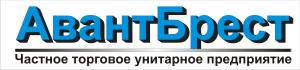 Частное унитарное предприятие «АВАНТБРЕСТ»
