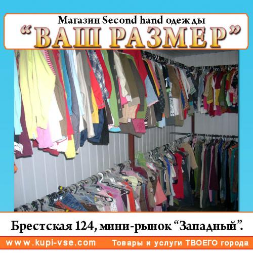 Секонд Хенд Детской Одежды Интернет Магазин